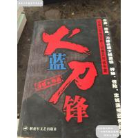 [旧书二手书8成新]火蓝刀锋 /冯骥 解放军出版社