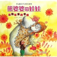 熊婆婆带娃娃(体恤长辈的辛劳)/多元能力学习绘本系列