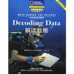 解读数据(英文注释)/科学背后的数学/国家地理科学探索丛书 9787560047126 (美)约翰逊(Johnson,