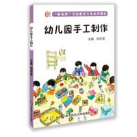 幼儿园手工制作 刘洪波 华东师范大学出版社 9787567520707