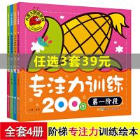 大图大字我爱读系列共4册专注力训练200图 一二三四阶段 儿童专注力训练 找不同