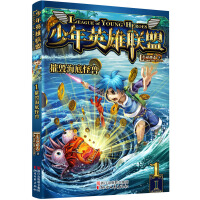 少年英雄联盟:摧毁海底怪兽