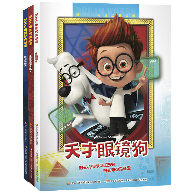 梦工厂电影经典故事 套装3册(疯狂原始人、极速蜗牛、天才眼镜狗) 适读年龄:6-12岁。梦工厂零差评口碑力作,大16开本,炫彩高清原图,畅享阅读。
