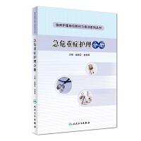 临床护理岗位胜任力培训系列丛书・急危重症护理分册