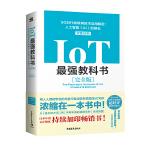 IoT最强教科书【完全版】――5G时代物联网技术应用解密:人工智能(AI)的基石