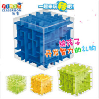 教室 3d立体迷宫球魔方玩具儿童早教成人老人益智智力类玩具,亲子游戏,幼儿园玩具.