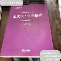 【二手旧书9成新】法官智库丛书(16):未成年人审判精要 /沈志?