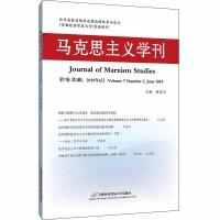 马克思主义学刊(2019年第2辑)