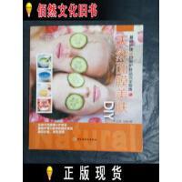 【二手正版85新】天然美肤面膜DIY /王颖、张颖 / 中国轻工业出版社 /