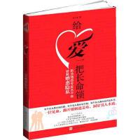 【二手*九成新】给爱一把长命锁木子李华文出版社9787507533378