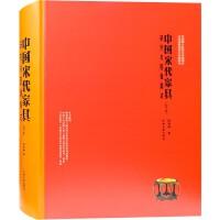 中国宋代家具研究与图像集成 中式古典家具图式 宋朝 辽 金 西夏 大理 古典家具书籍