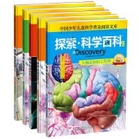 探索科学百科 Discovery Education(中阶-专题百科)―《我们的身体与健康》(全五册)