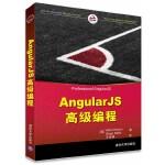 AngularJS高级编程