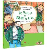 """《大头儿子和隔壁大大叔》(统编版小学语文教材必读书目。被暖暖邻里情呵护的孩子更友善。比动画片还要早、真正原汁原味的""""大"""