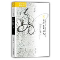 海外中国研究・千年末世之乱:1813年八卦教起义