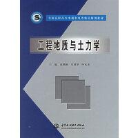 工程地质与土力学(全国高职高专水利水电类精品规划教材)
