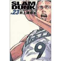 [现货]日文原版 完全版 灌篮高手 SLAM DUNK 完全版 23