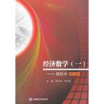 经济数学(一)微积分 陈传明张学高 西南财经大学出版社 9787550406827