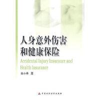 【新书店正版】人身意外伤害和健康保险 翁小丹 中国财政经济出版社一