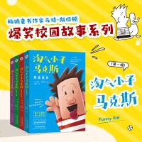 """淘气小子马克斯(套装共4册)(澳洲版""""马小跳"""",爆笑治愈的图文故事书,让孩子在幽默的故事中懂得成长的真谛。)"""