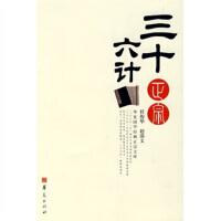 【正版二手书9成新左右】三十六计正宗 任俊华,赵清文 华夏出版社
