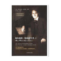 【二手书8成新】阿尔伯特 哈伯德全书 2 (美)阿尔伯特・哈伯德著,张其金编译 中国商业出版社