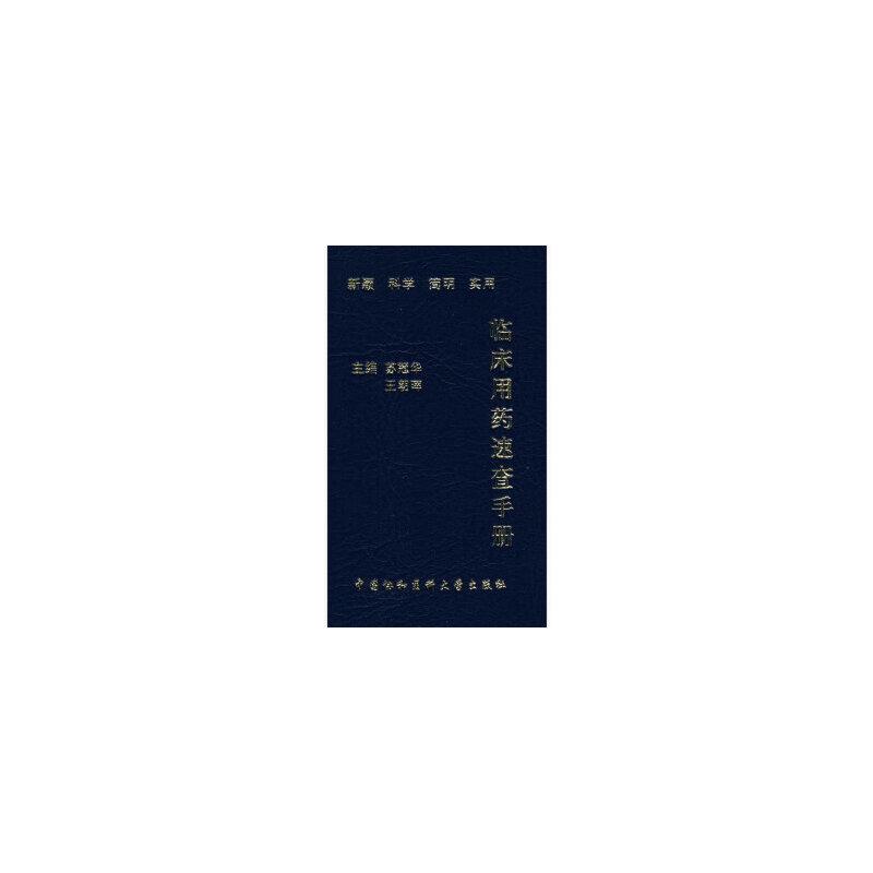 【旧书二手书9成新】临床用药速查手册 苏冠华,王朝晖 9787811361674 中国协和医科大学出版社 【保证正版,全店免运费,送运费险,绝版图书,部分书籍售价高于定价】