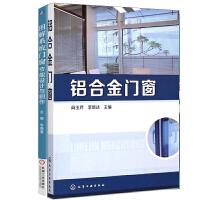 铝合金门窗+图解系统门窗节能设计与制作门窗制作 2册 系统门窗设计与制作 铝合金门窗施工技术 铝合金门窗物理性能设计图