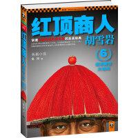 红顶商人胡雪岩6:悲凉醒世大结局(马云读了两遍,强烈推荐!讲透中国传统政商关系的至高经典。经商的看到生存的安全边界;从