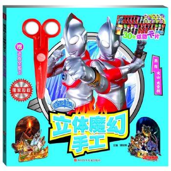 咸蛋超人立体魔幻手工:杰克火山·太空战 (看咸蛋超人,做炫酷手工!)