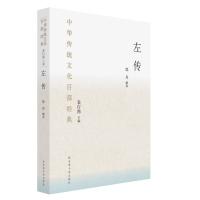 中华传统文化百部经典・左传(精装)