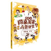 """同桌冤家・吃货课堂(漫画版)――可乐爱""""生气"""""""