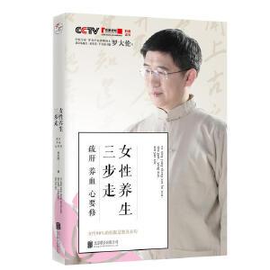 女性养生三步走:疏肝,养血,心要修 (团购电话:010-56265389)