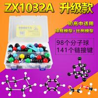 初高中有机无机化学分子结构模型球棍比例模型晶体演示用实验器材