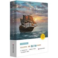 格兰特船长的儿女 语文阅读书目