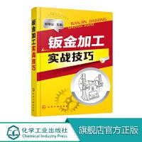 钣金加工实战技巧 化学工业出版社 9787122314192