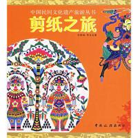 【二手书8成新】剪纸之旅 张静娟,李友友 中国旅游出版社