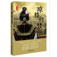 琼楼幻梦(跨度长篇小说文库 古时明月系列) 静水忧伶 中国文史出版社