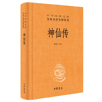神仙传(pdf+txt+epub+azw3+mobi电子书在线阅读下载)