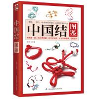 中国结图鉴:一根绳,一双手,240款精美中国结,让365天都结出彩!