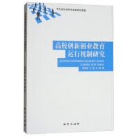 【二手书8成新】高校创新创业教育运行机制研究 郄艳丽,王毅,杜鹃 地质出版社