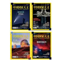 【2021年5月现货】中国国家天文杂志2021年5月第5期总第166期 火星 我们真的来了 科普天文类期刊