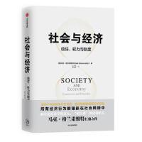 正版 社会与经济:信任、权力与制度 00