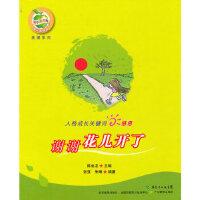 感恩:谢谢花儿开了,张强,朱琳著,广东教育出版社,9787540679972