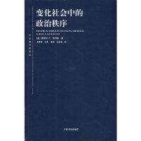 正版包票 变化社会中的政治秩序 〔美〕亨廷顿〔Huntington,S.P.〕,王冠华 上海人民出版社 9787208