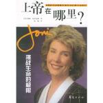 上帝在哪里?―挑战生命的极限 (美)琼妮(Joni),张栩 华夏出版社 9787508017655