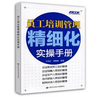 员工培训管理精细化实操手册
