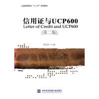 信用证与UCP600(第二版)