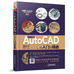 中文版AutoCAD 2017从入门到精通