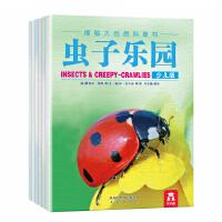 揭秘大自然科普书(6册)